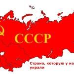 Страна СССР