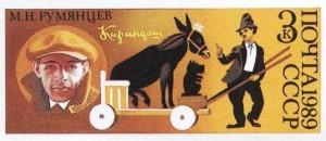 Почтовая марка с изображением клоуна Карандаша