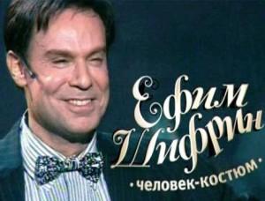 Концертная афиша Ефима Шифрина